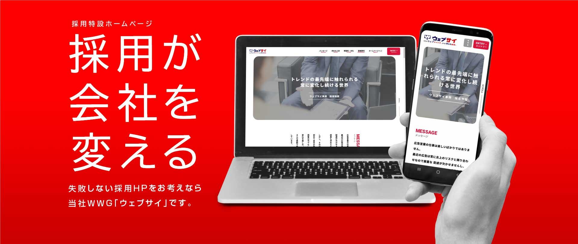 採用サイト作成 制作|ウェブサイ